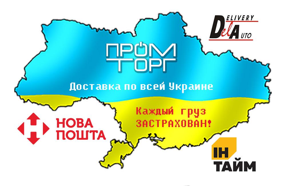 Доставка по Украине оборудования для ресторанов и магазинов